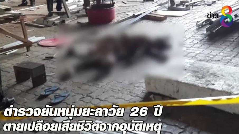 ตำรวจยันหนุ่มยะลาวัย 26 ปี ตายเปลือยเสียชีวิตจากอุบัติเหตุ