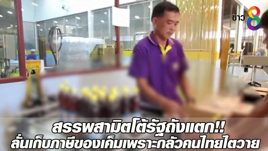 สรรพสามิตโต้รัฐถังแตกลั่นเก็บภาษีของเค็มเพราะกลัวคนไทยไตวาย
