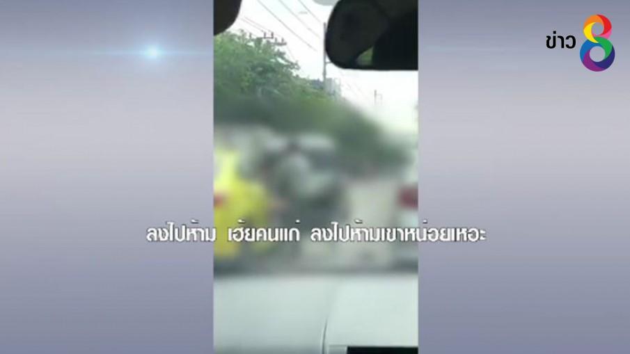 คนขับรถตู้ หัวร้อน ใช้เหล็กตีทำร้ายร่างกายคนขับแท็กซี่ไม่ยั้ง