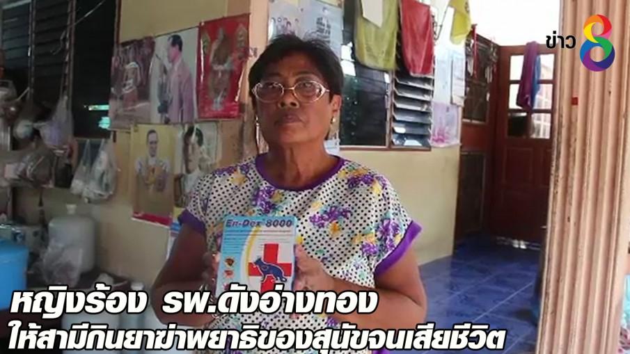 หญิงร้อง รพ.ดังอ่างทอง ให้สามีกินยาฆ่าพยาธิของสุนัขจนเสียชีวิต | ข่าวช่อง8