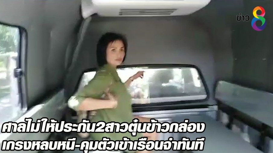 ศาลไม่ให้ประกัน 2 สาวตุ๋นข้าวกล่อง เกรงหลบหนี
