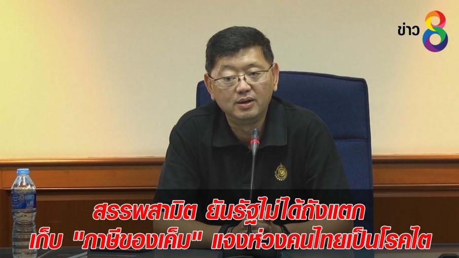 """สรรพสามิต ยันรัฐไม่ได้ถังแตกเก็บ """"ภาษีของเค็ม"""" แจงห่วงคนไทยเป็นโรคไต"""