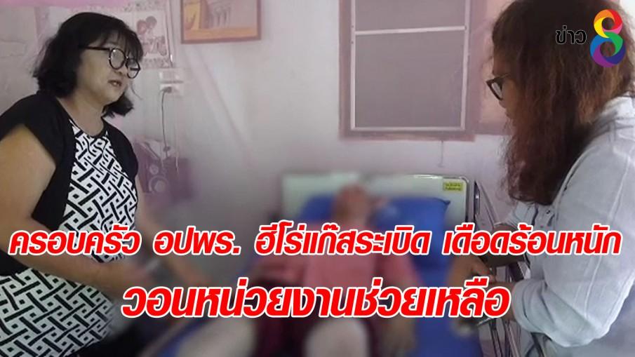 ครอบครัว อปพร. ฮีโร่แก๊สระเบิด เดือดร้อนหนัก วอนหน่วยงานช่วยเหลือ