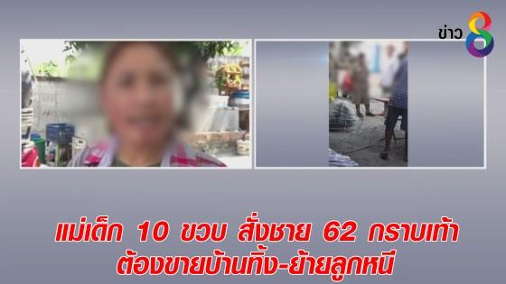 แม่เด็ก 10 ขวบ สั่งชาย 62 กราบเท้า ต้องขายบ้านทิ้ง-ย้ายลูกหนี
