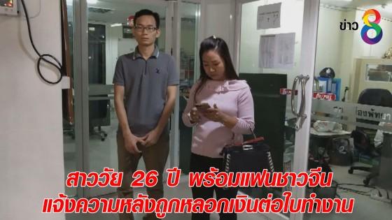 สาววัย 26 ปี พร้อมแฟนชาวจีน แจ้งความหลังถูกหลอกเงินต่อใบทำงาน