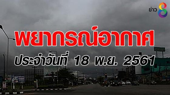 พยากรณ์อากาศ ประจำวันที่ 18 พฤศจิกายน 2561