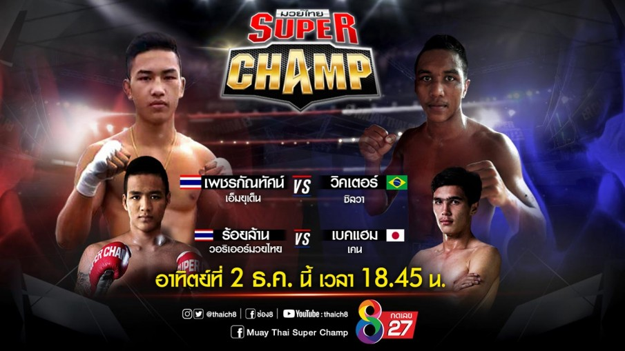 "แชมป์มวยไทยดาวรุ่งดวลแชมป์แซมบ้าขาลุย ""ช่อง8 มวยไทยซุปเปอร์แชมป์""!!"