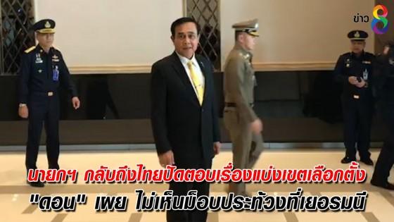 """นายกฯ กลับถึงไทยปัดตอบเรื่องแบ่งเขตเลือกตั้ง """"ดอน""""..."""