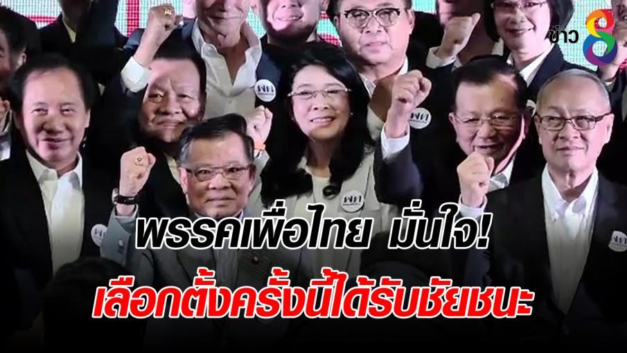 พรรคเพื่อไทย มั่นใจ! เลือกตั้งครั้งนี้ได้รับชัยชนะ