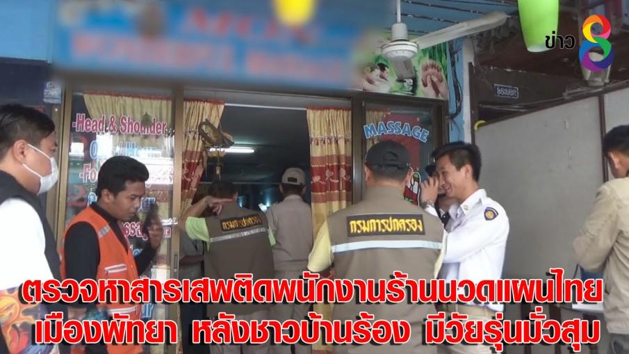 ตรวจหาสารเสพติดพนักงานร้านนวดแผนไทย เมืองพัทยา