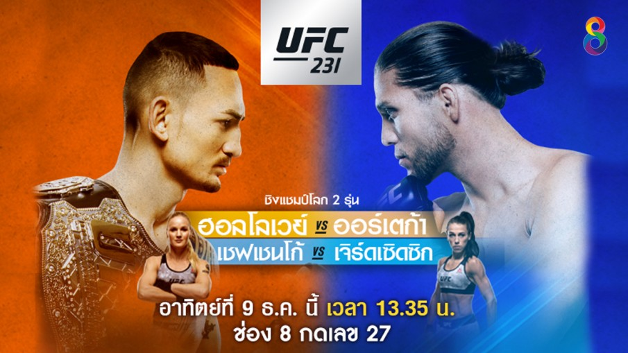 ช่อง8 เปิดฟรี UFC ชิงแชมป์โลก 2 รุ่น