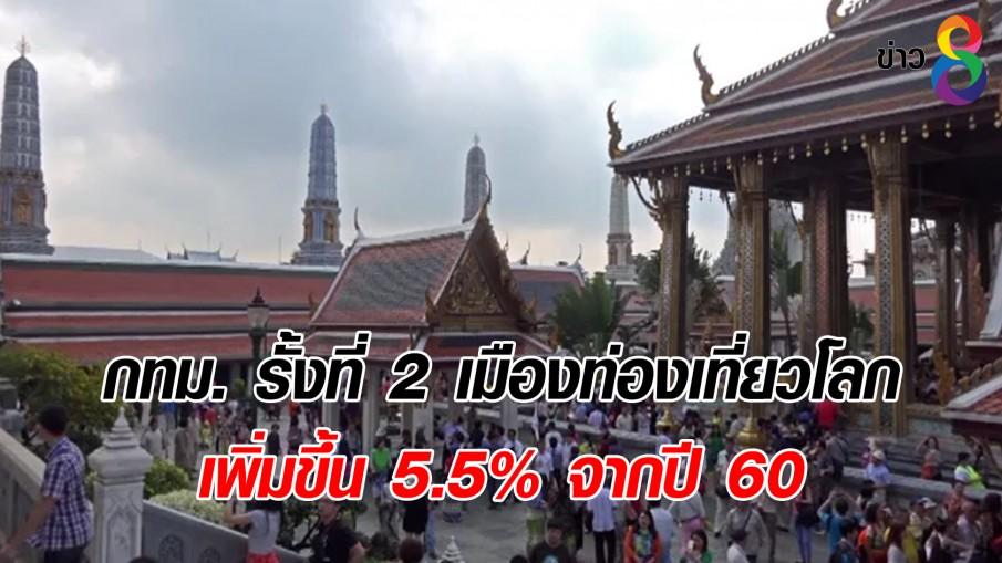 กทม. รั้งที่ 2 เมืองท่องเที่ยวโลก เพิ่มขึ้น 5.5% จากปี 60