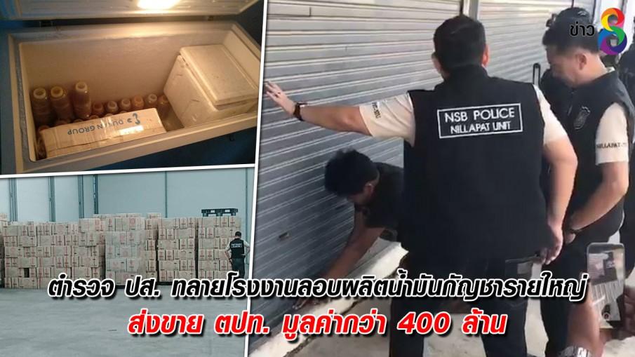ตำรวจ ปส. ทลายโรงงานลอบผลิตน้ำมันกัญชารายใหญ่ส่งขาย ตปท. มูลค่ากว่า 400 ล้าน
