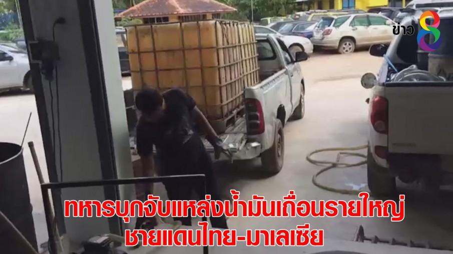 ทหารบุกจับแหล่งน้ำมันเถื่อนรายใหญ่ ชายแดนไทย-มาเลเซีย
