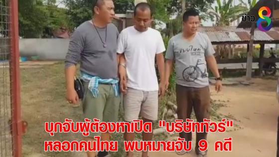 """บุกจับผู้ต้องหาเปิด """"บริษัททัวร์"""" หลอกคนไทย พบหมายจับ 9 คดี"""