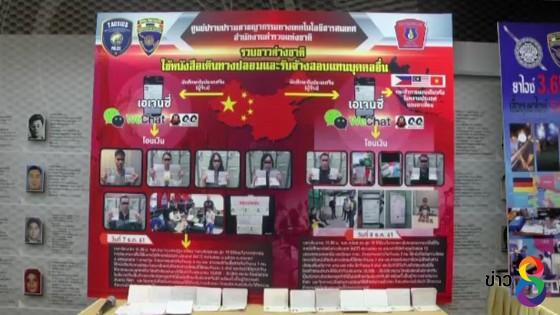 ตำรวจแถลงจับรับจ้างสอบภาษาแทนบุคคลอื่น...