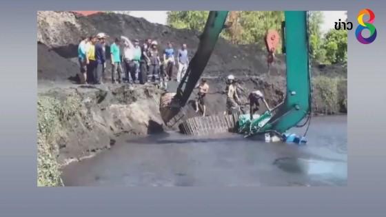 รถแบคโฮขุดสระน้ำลื่นตกลงไปในบ่อ คนขับเสียชีวิต