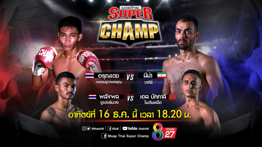 """ลุ้นระทึกกับศึกมวยไทยปะทะต่างชาติ """"ช่อง8 Muay Thai Super Champ""""  อาทิตย์ที่ 16 ธค.นี้ 18.20 น."""
