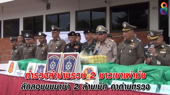 ตำรวจลำปางรวบ 2 ชาวเขาเผ่าม้งลักลอบขนยาบ้า 2 ล้านเม็ด คาด่านตรวจ