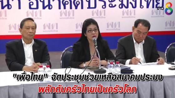 """""""เพื่อไทย"""" จัดประชุมช่วยเหลือสมาคมประมง..."""