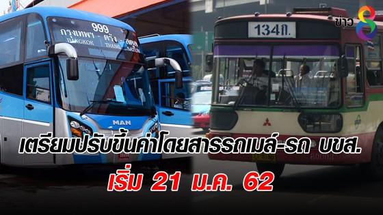 เตรียมปรับขึ้นค่าโดยสาร รถเมล์-รถ บขส. 21 ม.ค. 62