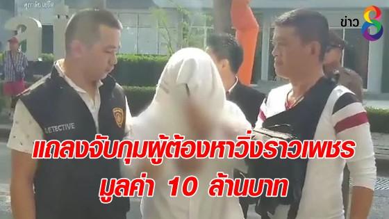 แถลงจับกุมผู้ต้องหาวิ่งราวเพชร มูลค่า 10 ล้านบาท