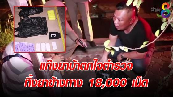แก๊งยาบ้าตกใจตำรวจ ทิ้งยาข้างทาง 18,000 เม็ด