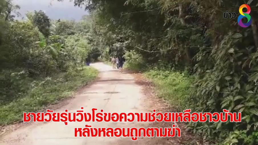 ชายวัยรุ่นวิ่งโร่ขอความช่วยเหลือชาวบ้าน หลังหลอนถูกตามฆ่า