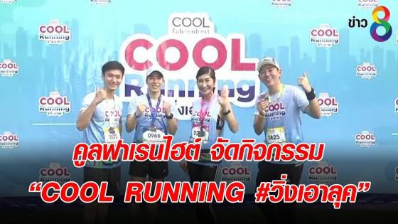"""คูลฟาเรนไฮต์ จัดกิจกรรม """"COOL RUNNING #วิ่งเอาลุค"""""""