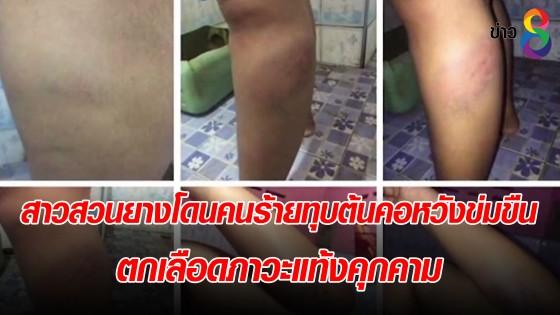 สาวสวนยางโดนคนร้ายทุบต้นคอหวังข่มขืน ตกเลือดภาวะแท้งคุกคาม