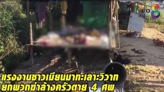 แรงงานชาวเมียนมาทะเลาะวิวาท ยกพวกฆ่าล้างครัวตาย 4 ศพ