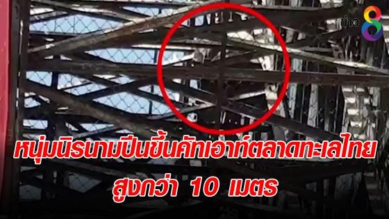 หนุ่มนิรนามปีนขึ้นคัทเอาท์ตลาดทะเลไทย สูงกว่า 10 เมตร