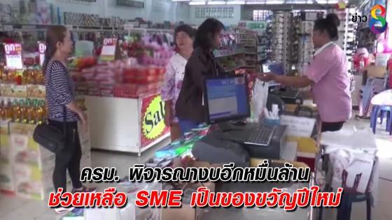 ครม. พิจารณางบอีกหมื่นล้านช่วยเหลือ SME เป็นของขวัญปีใหม่