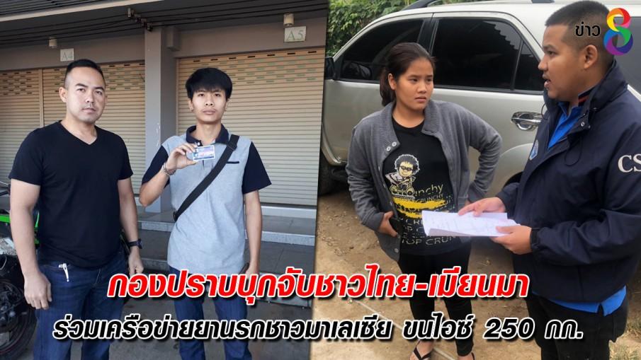 กองปราบบุกจับชาวไทย-เมียนมา ร่วมเครือข่ายยานรกชาวมาเลเซีย ขนไอซ์ 250 กก.