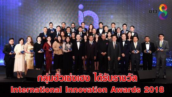 กลุ่มฮั่วเซ่งเฮง ได้รับรางวัล International Innovation Awards 2018