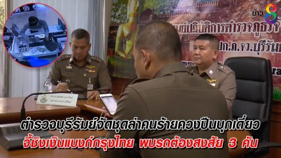 ตำรวจบุรีรัมย์จัดชุดล่าคนร้ายควงปืนบุกเดี่ยวจี้ชิงเงินแบงก์กรุงไทย พบรถต้องสงสัย 3 คัน