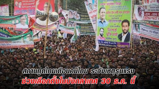 สถานทูตไทยเตือนคนไทย ระวังเหตุรุนแรงช่วงเลือกตั้งในบังกลาเทศ...