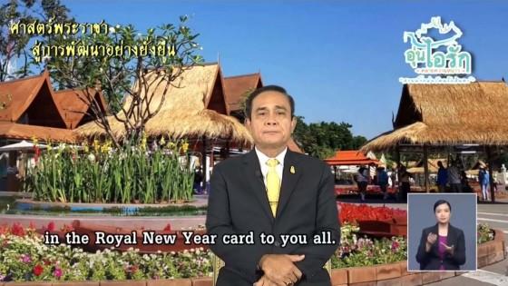 นายกฯ อวยพรปีใหม่คนไทย มีสุขเดินทางปลอดภัย