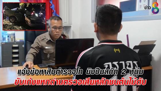 แจ้งข้อหาสิบตำรวจโท ยิงปืนสกัด 2 หนุ่ม ขับเก๋งแหกด่านตรวจเสียหลักชนต้นไม้ดับ