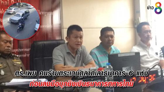 ตร.เผย คนร้ายตระเวนดูลาดเลาธนาคาร 6 แห่ง ก่อนลงมือบุกชิงเงินธนาคารทหารไทย