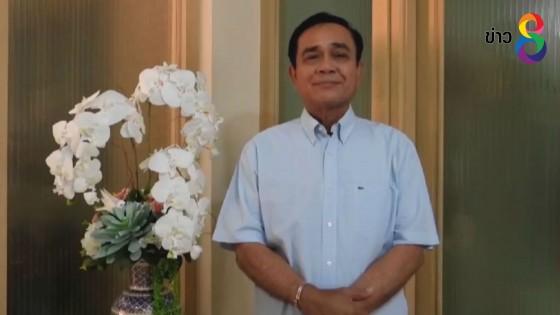 นายกฯ อวยพรปีใหม่คนไทย หวังมีชีวิตดี-บ้านเมืองสงบ