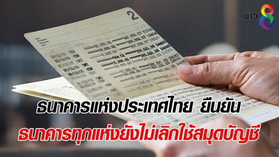 ธนาคารแห่งประเทศไทย ยืนยัน ธนาคารทุกแห่งยังไม่เลิกใช้สมุดบัญชี