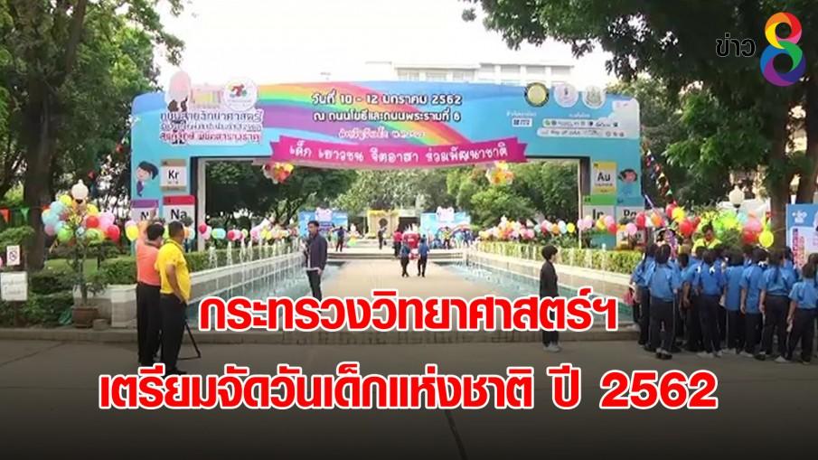 กระทรวงวิทยาศาสตร์ฯ เตรียมจัดวันเด็กแห่งชาติ ปี 2562