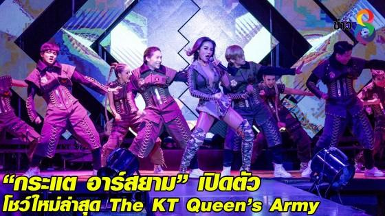 """""""กระแต อาร์สยาม"""" เปิดตัวโชว์ใหม่ล่าสุด The KT Queen's..."""