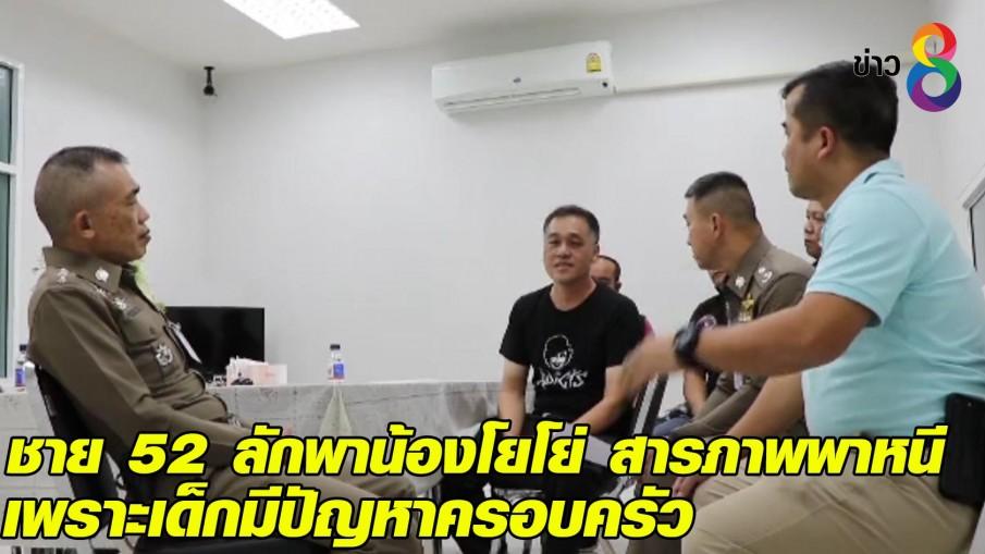 ชาย 52 ลักพาน้องโยโย่ สารภาพพาหนี เพราะเด็กมีปัญหาครอบครัว