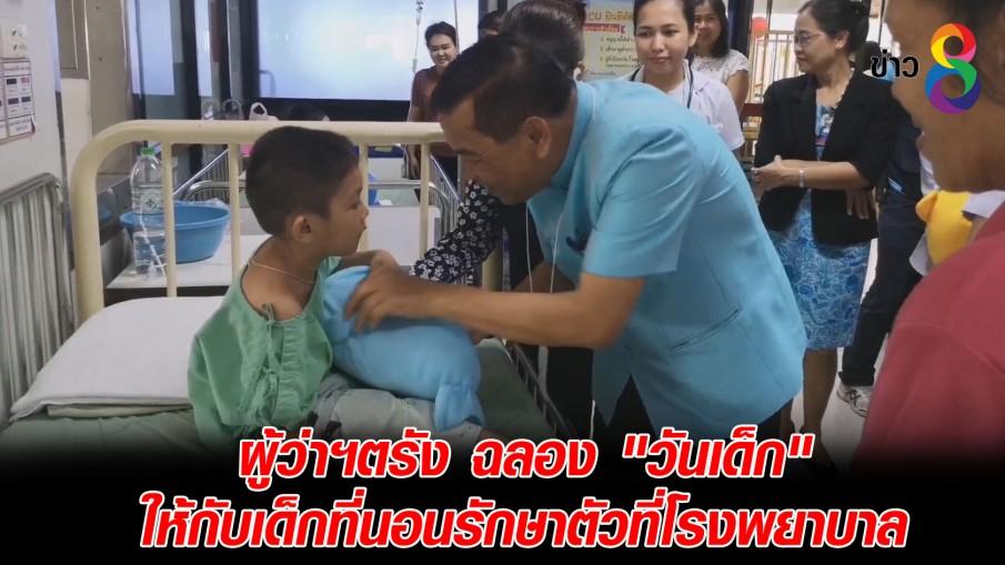"""ผู้ว่าฯตรัง ฉลอง """"วันเด็ก"""" ให้กับเด็กที่นอนรักษาตัวที่โรงพยาบาล"""