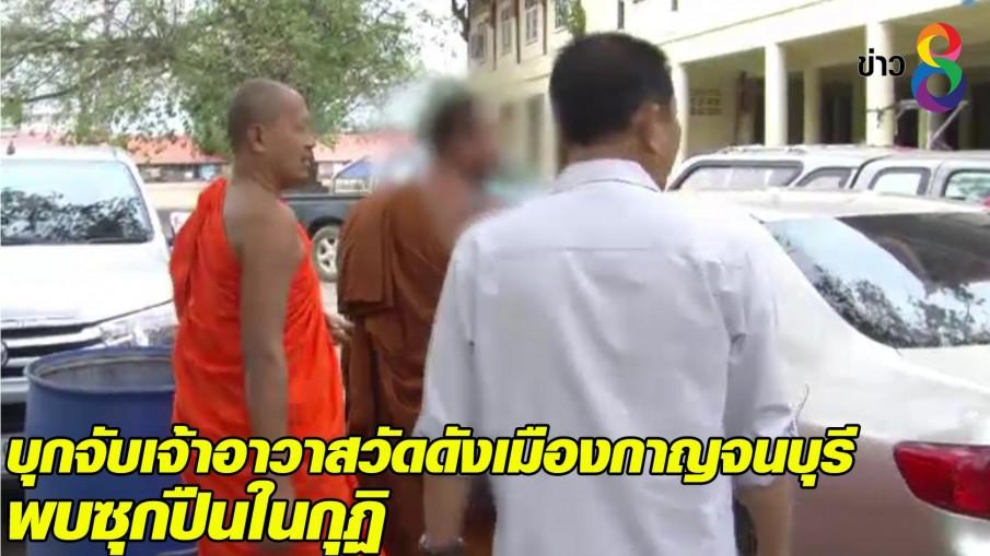 บุกจับเจ้าอาวาสวัดดังเมืองกาญจนบุรี พบซุกปืนในกุฏิ