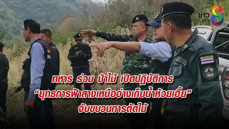 """ทหาร ร่วม ป่าไม้ เปิดปฏิบัติการ""""ยุทธการฟ้าสางเหนืออ่างเก็บน้ำห้วยเฮี้ย จับขบวนการตัดไม้"""