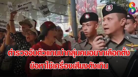 ตำรวจจับตัวแกนนำกลุ่มคนอยากเลือกตั้ง...