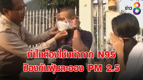 ทำไมต้องใช้หน้ากาก N95 ป้องกันฝุ่นละออง PM 2.5
